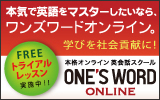 One's word online