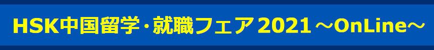 HSK中国留学・就職フェア2021~オンライン~