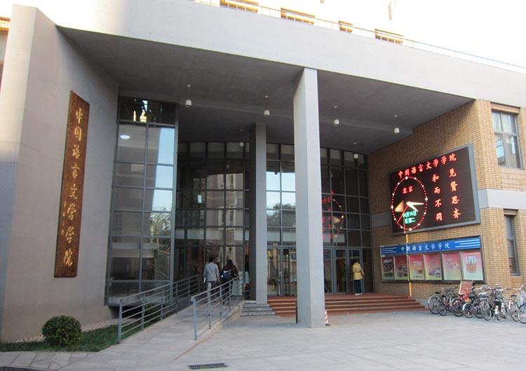 中国語研修センターは大規模で新しい建物