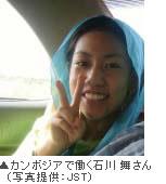 吉川舞さん