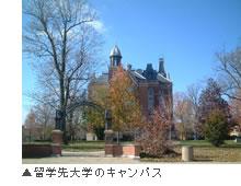 留学先のキャンパス