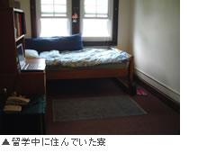 留学中に住んでいた寮