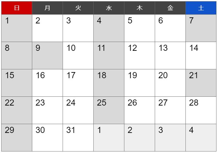 2021年8月の営業日