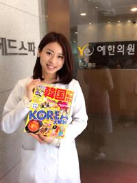 ▲Ye韓方院は『まっぷる』誌でも紹介されました。「韓国で学んだことを日本でも生かしたい」と三浦さん。