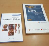 ▲医療用語の教科書。英語やラテン語も多く、難易度高し