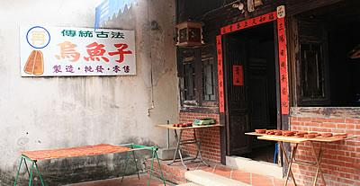 ▲台湾中部の懐かしい雰囲気のカラスミ屋さん。店主はきっと台湾語でしょう・・