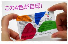▲留学中も活躍する「悠遊卡」