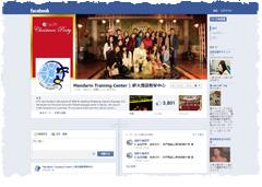 ▲これは国立台湾師範大学の語学センター「國語教學中心」のFacebookページ