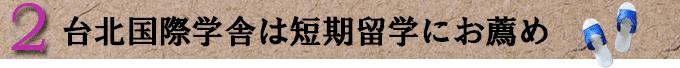 台北国際学舎は短期留学にお勧め