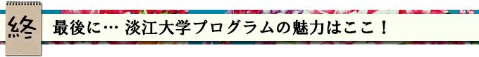 淡江大学プログラムの魅力