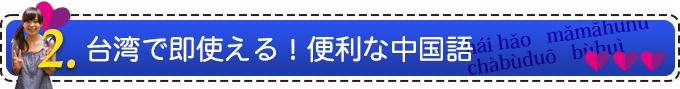 台湾で即使える便利な中国語
