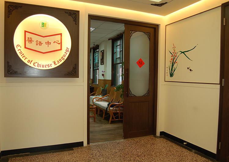 中国語センターの入口です。
